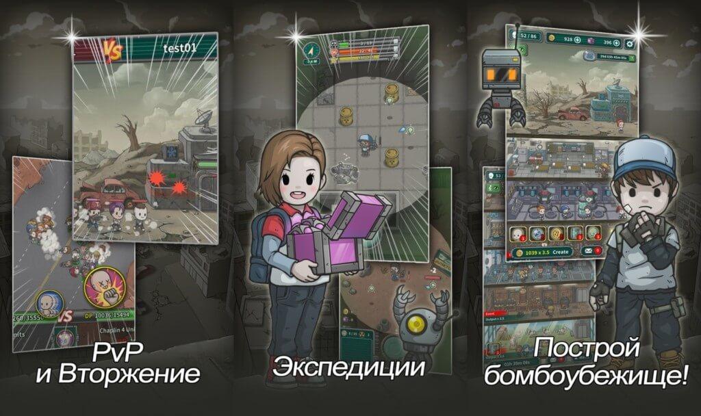 Подземный мир: Убежище - строим свое убежище