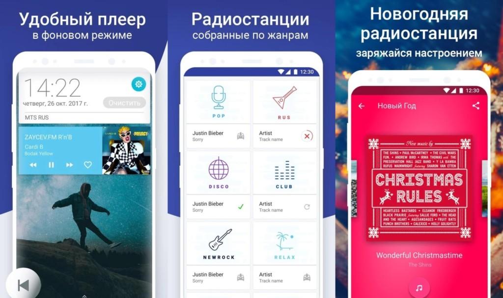 Подробнее о приложении Радио Онлайн Zaycev.FM