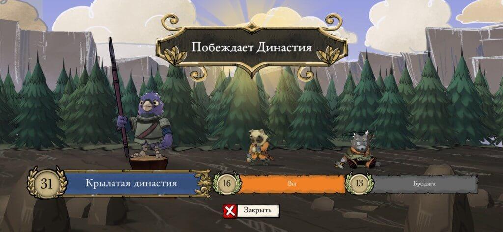 Геймплей в игре Root Board Game