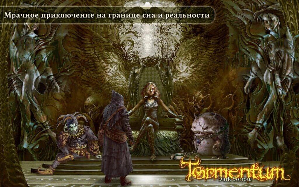 Про сюжет в Tormentum