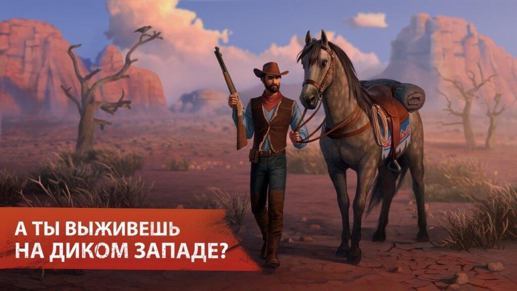 Сюжетная линия в игре Westland Survival