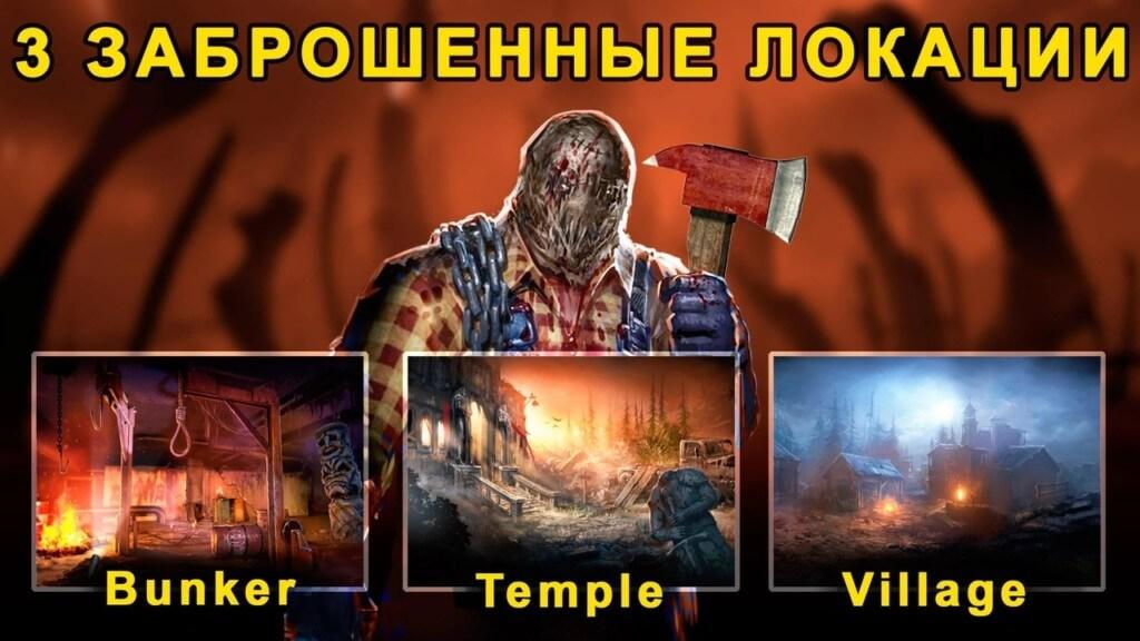 Достаточно страшное оформление в игре Horrorfield