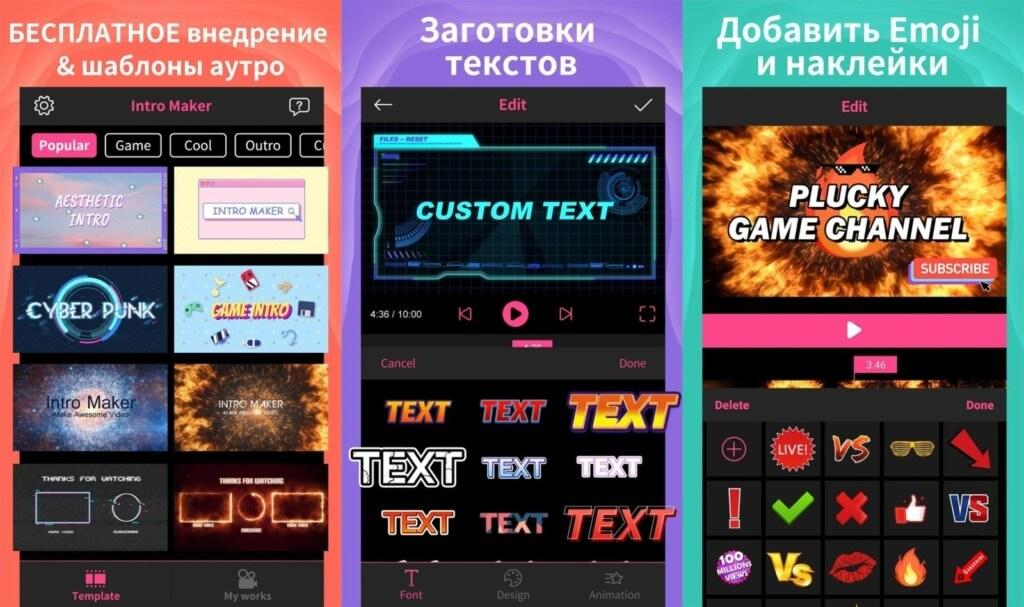 Intro Maker на андроид - создайте собственное стильное вступительное видео