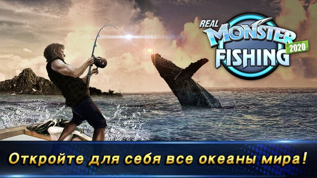 Monster Fishing 2021 - настоящая рыбалка