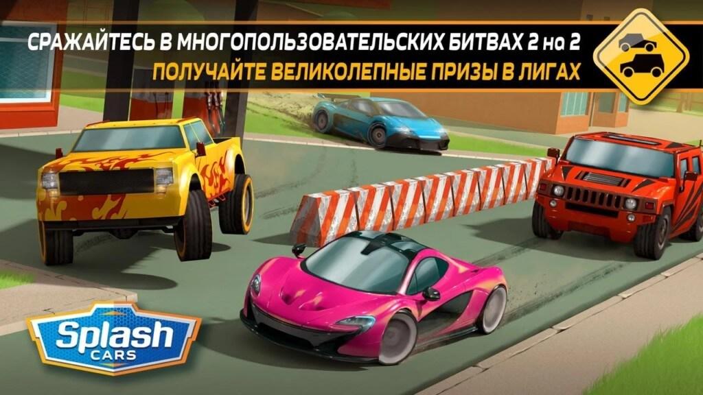 Механика игры Splash Cars