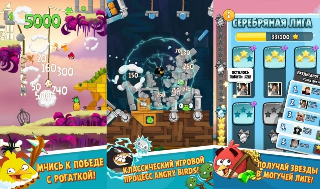 Подробнее о геймплей Angry Birds Classic