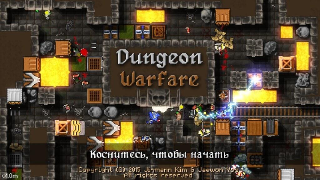 Подробнее об игре Dungeon Warfare