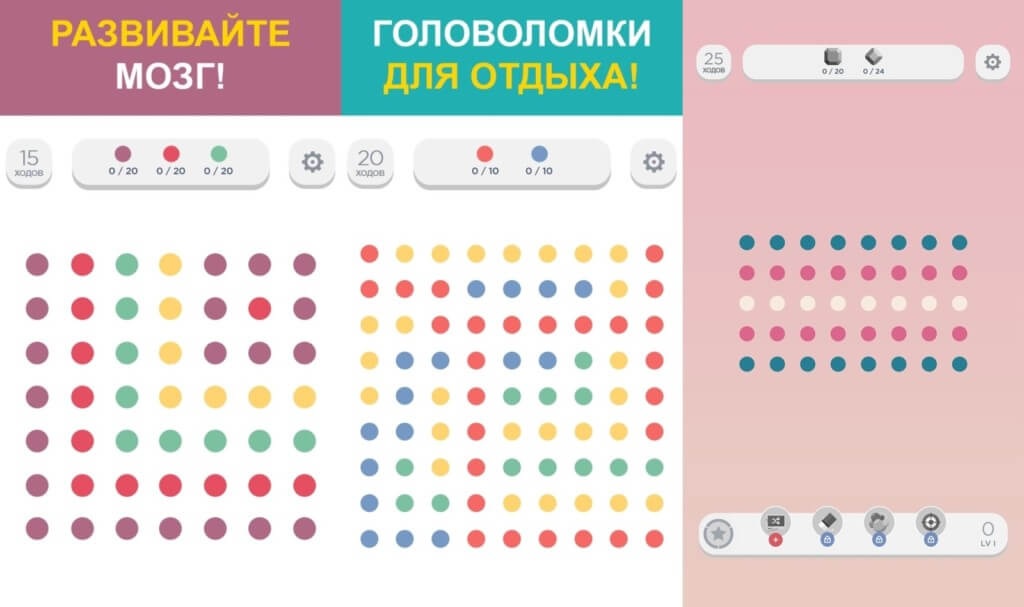 Подробнее об игре Two Dots
