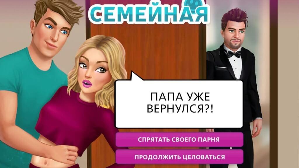My Story: Интерактивные истории - большое количество историй