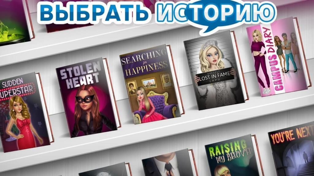 Особенности мода My Story: Интерактивные истории