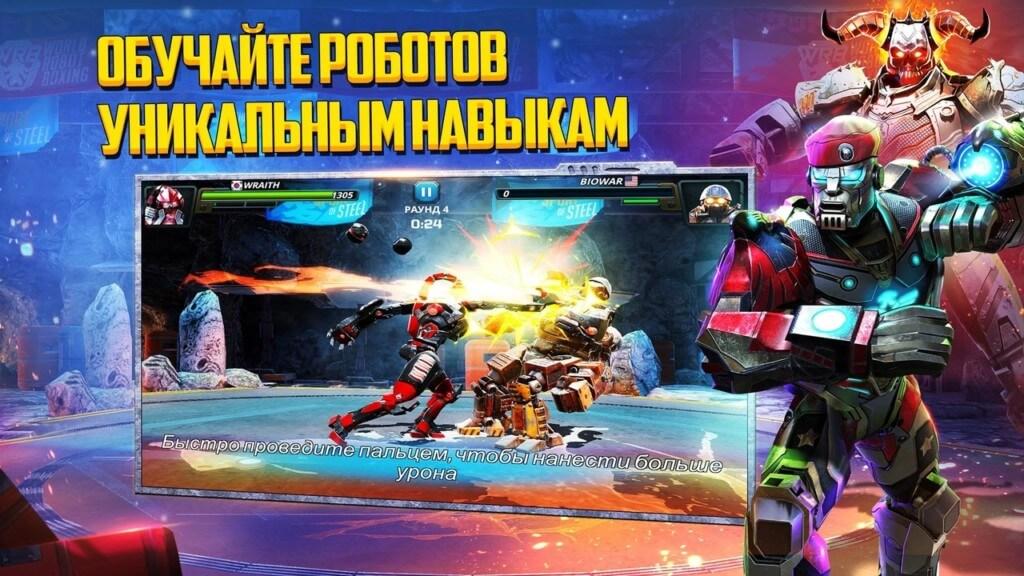 World Robot Boxing 2 - привлекательный геймплей