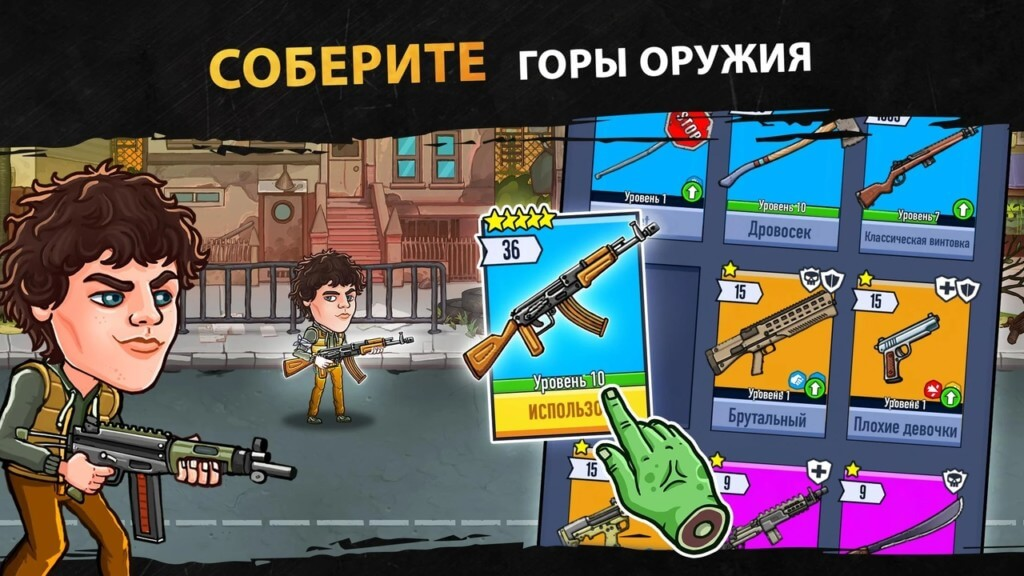 Награды в игре Zombieland AFK Survival