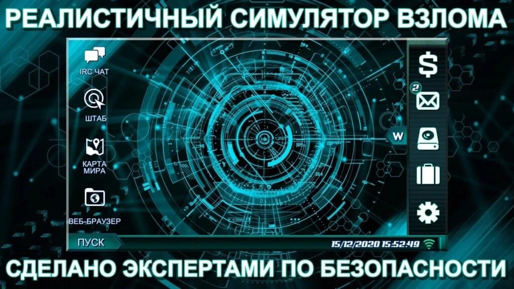 Подробнее об игре Одинокий Xакер