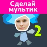 Рисуем Мультфильмы 2 0.17.3_ch_gl