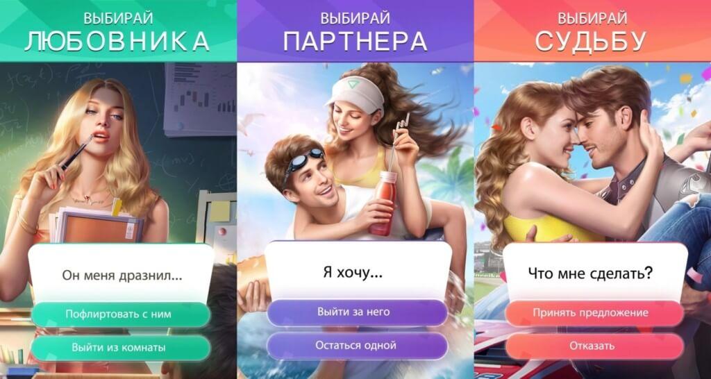 Подробнее об игре Romance Fate на андроид