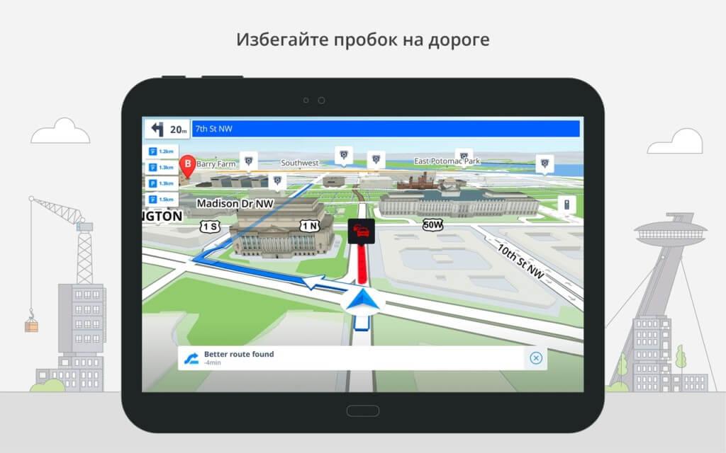 Sygic GPS очень хорошо работает в автономном режиме