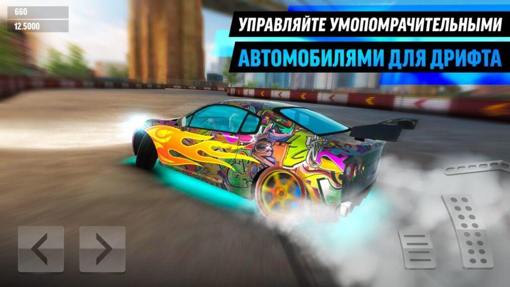 Подробнее об игре Drift Max World