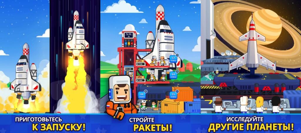 Что такое Rocket Star Tycoon Game