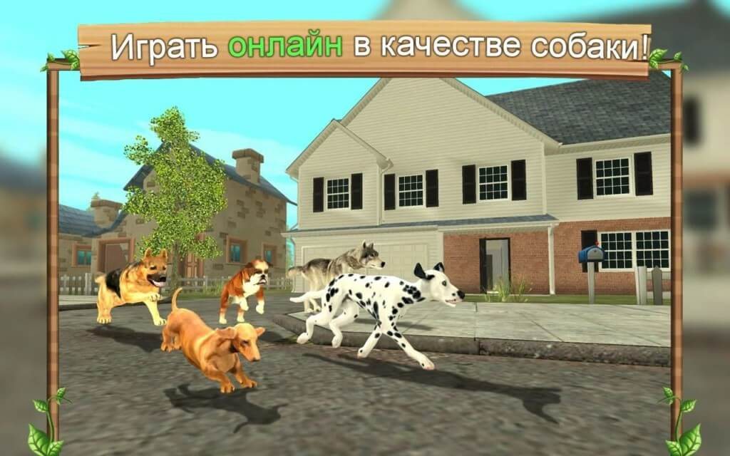 Уникальные персонажи в игре Симулятор Собаки