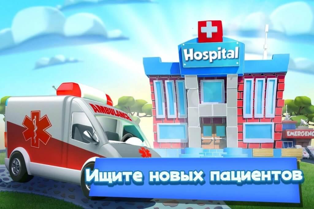 Подробнее об игре Dream Hospital