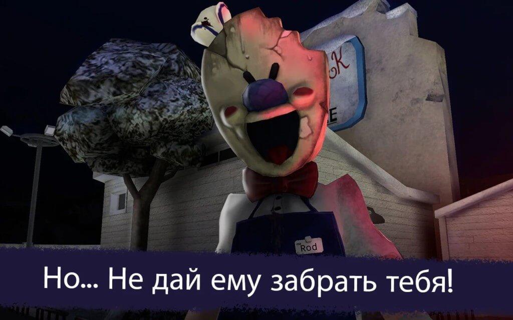 Ice Scream 2 - жуткий сюжет