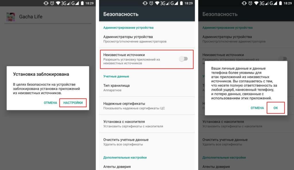 Как разрешить установку сторонних приложений на Android