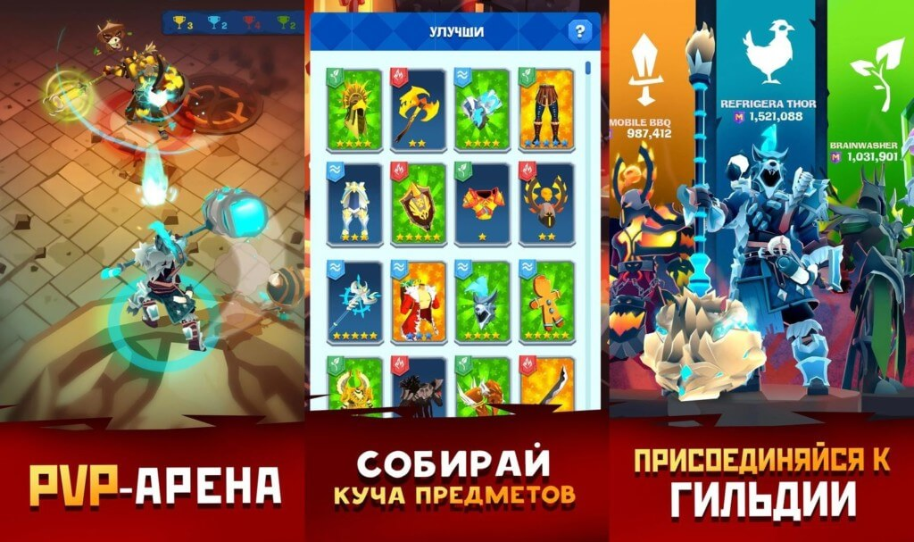 Геймплей игры Mighty Quest For Epic Loot