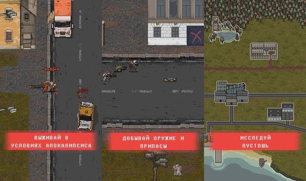 Подробнее об игре Mini DayZ 2