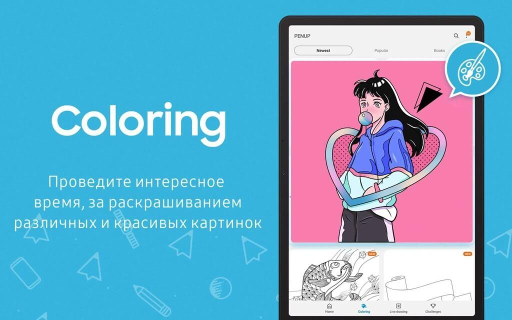 PENUP предоставляем полный набор инструментов для рисования
