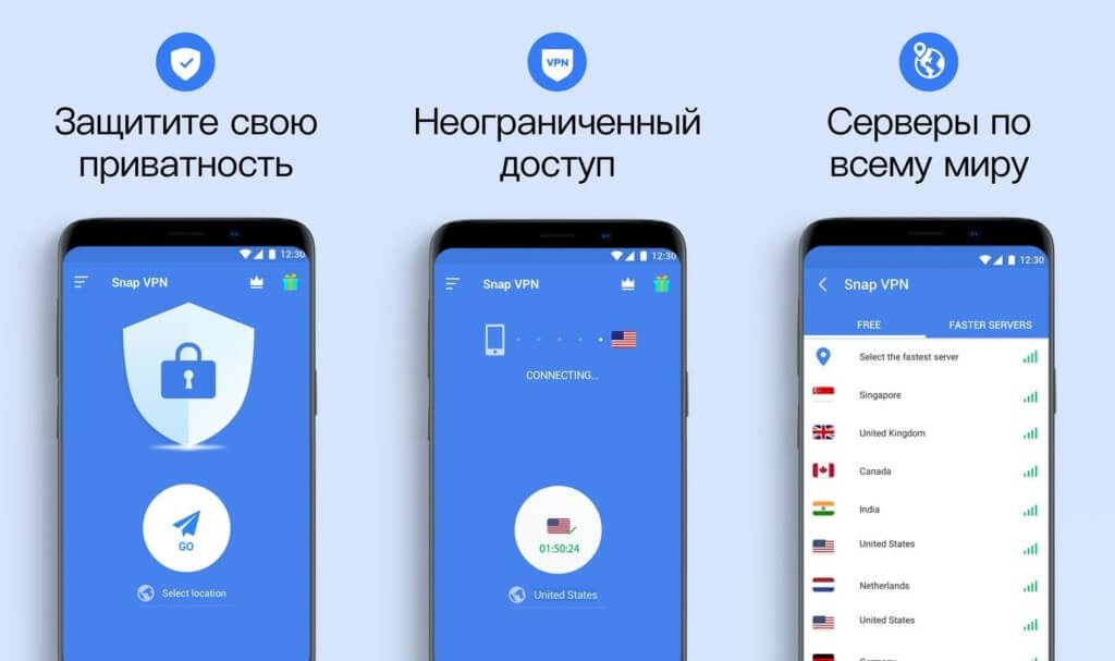 Snap VPN - защита личной информации