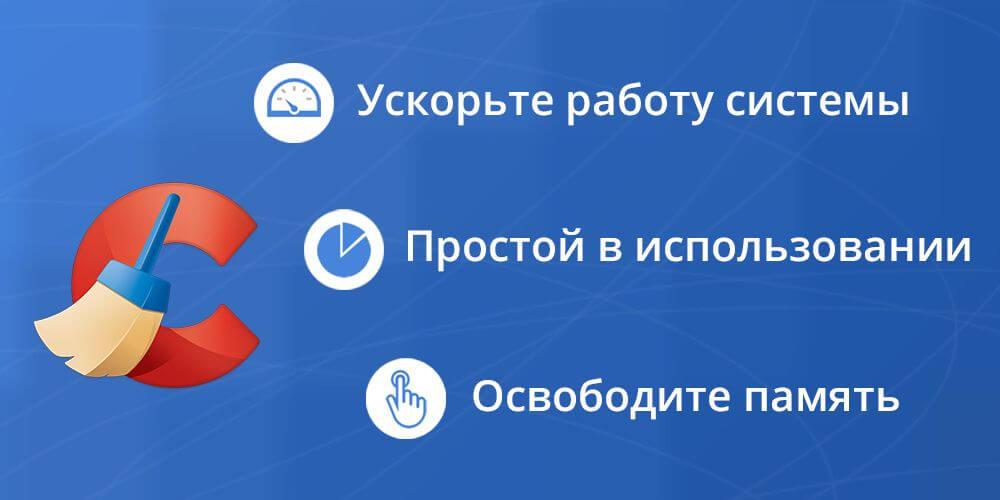CCleaner на андроид может сканировать и анализировать состояние устройства