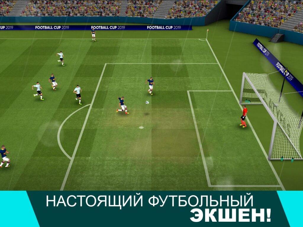 Football Cup 2021 - приведите свою команду к победе