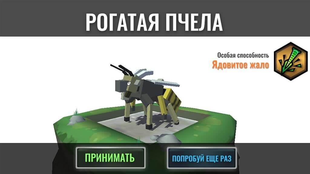 Гибридные животные - простой симулятор с более чем 10 миллионами установок