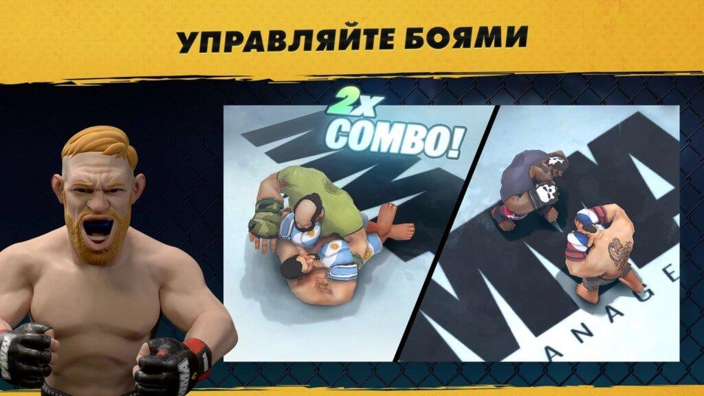 Подробнее об игре MMA Manager 2021