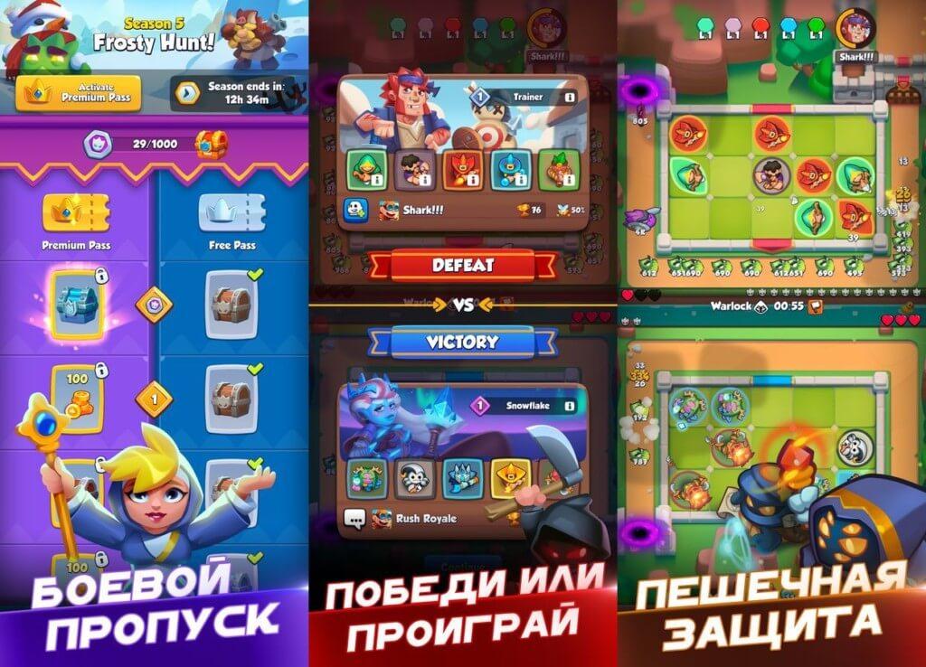 Rush Royale - игра в жанре Tower Defense