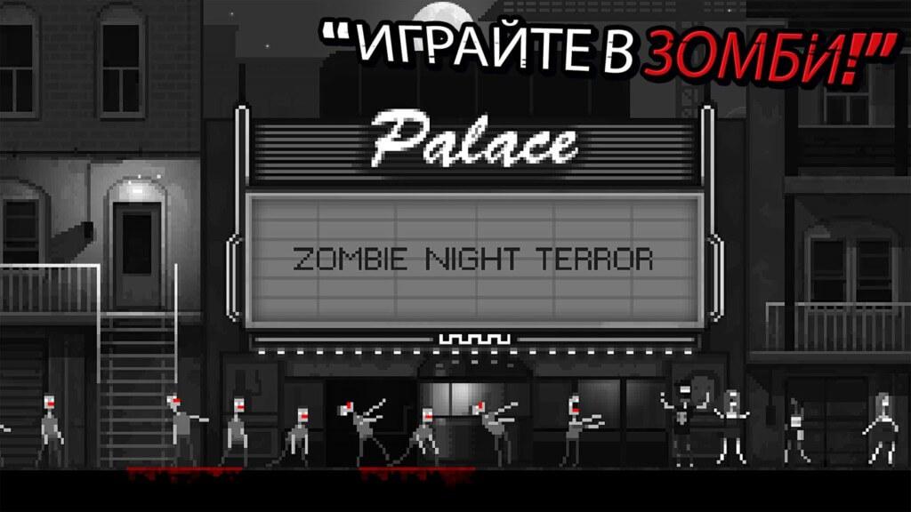 Подробнее об игре Zombie Night Terror на Android