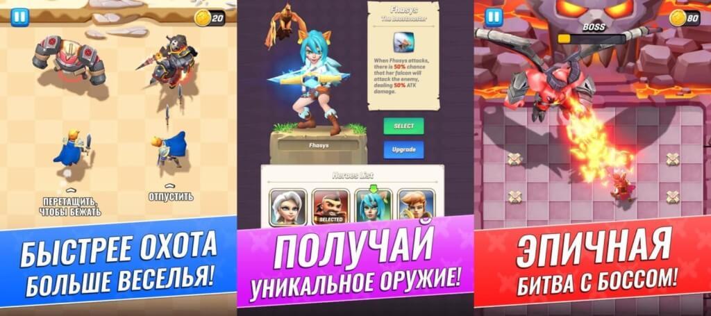 Arcade Hunter - различные игровые режимы
