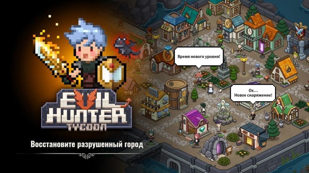 Evil Hunter Tycoon - интересный сюжет