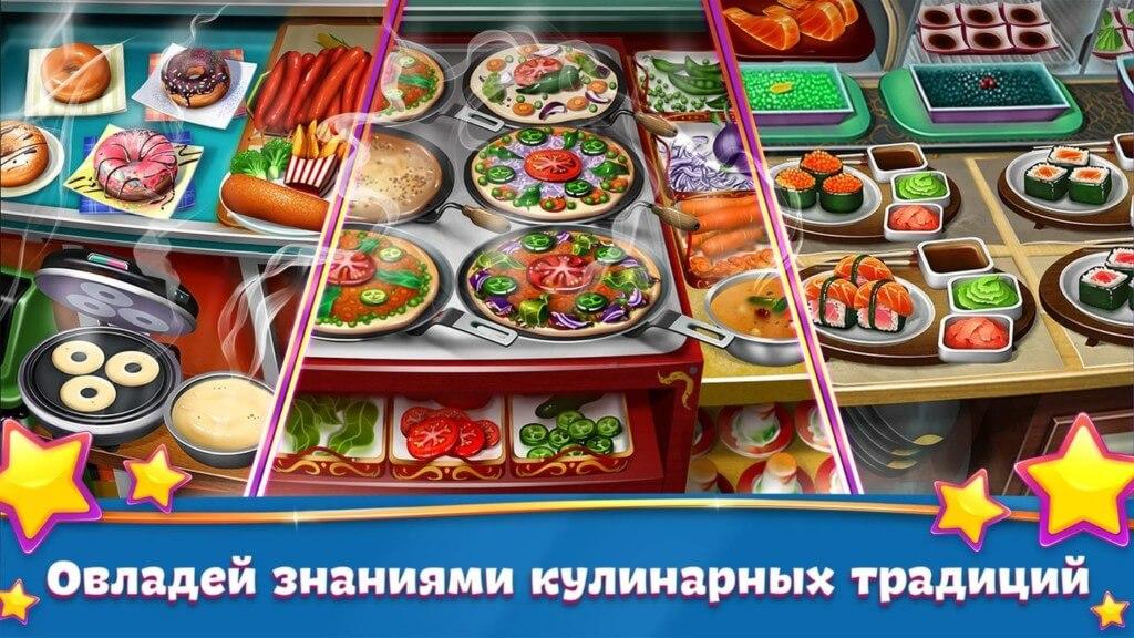 Кухонная Лихорадка - развивайте свой ресторан