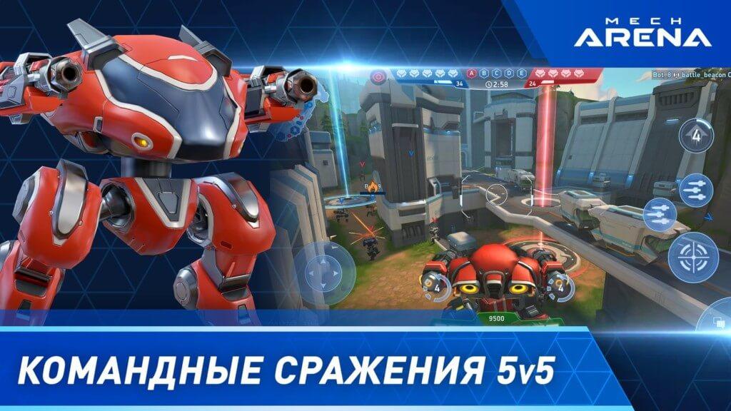 Mech Arena Robot Showdown - сражения 5 на 5 в реальном времени