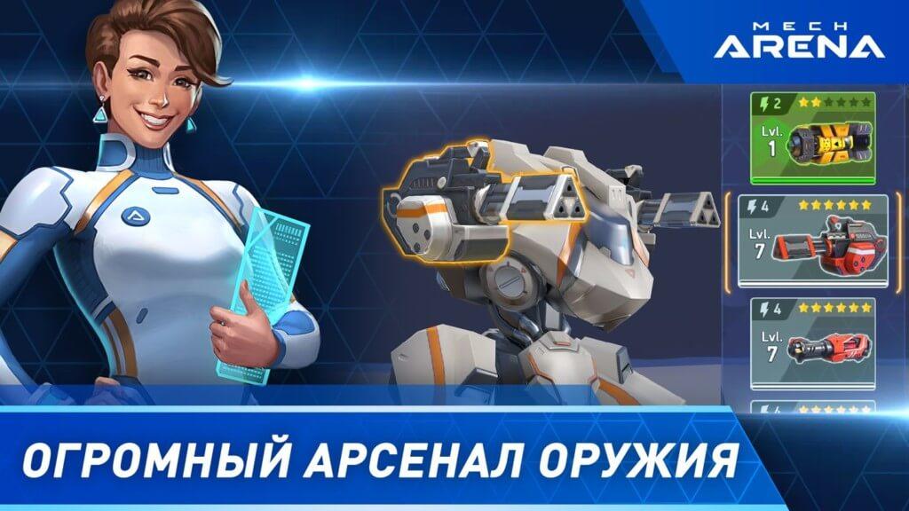 Различные классы вооружения в игре Mech Arena: Robot Showdown
