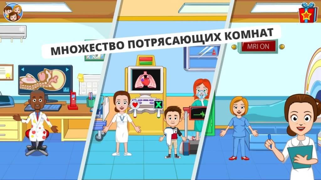 My Town Hospital - посетите больницу