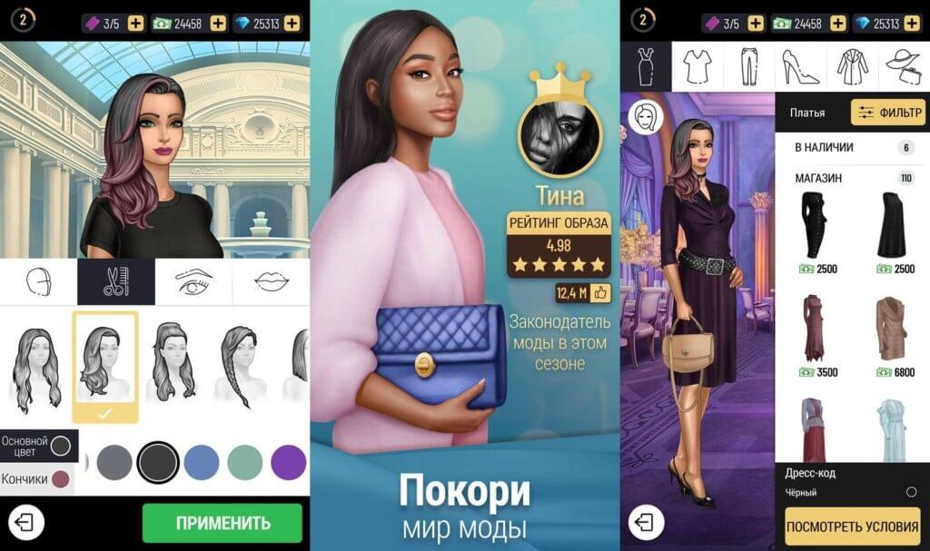 Pocket Styler Fashion Stars - создавайте запоминающиеся образы