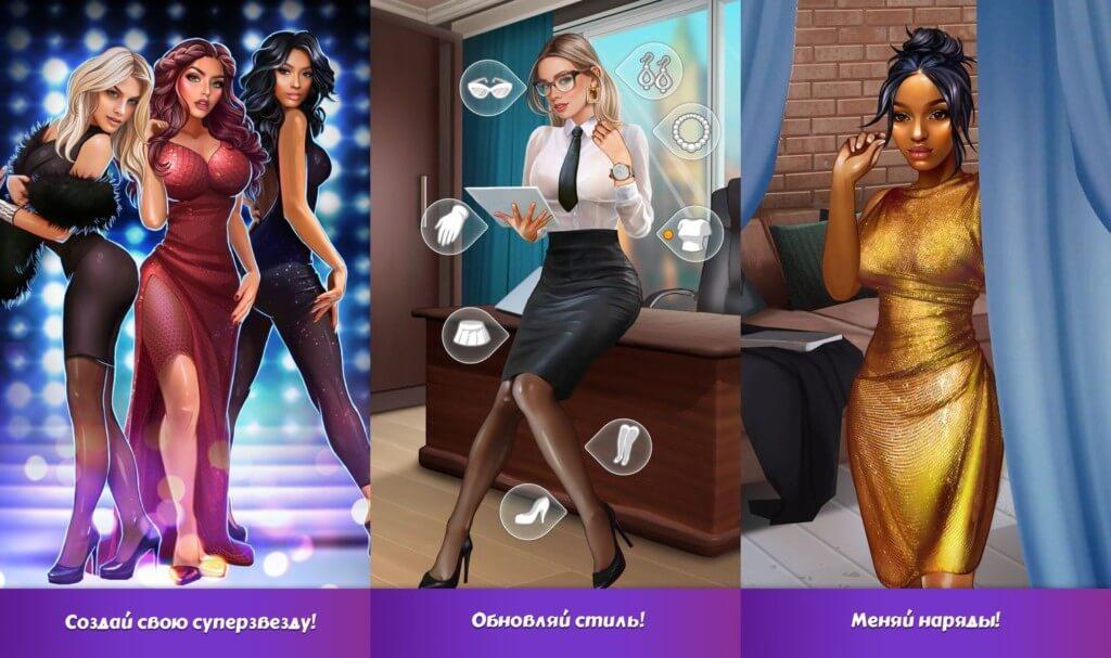 Producer: Choose your Star - обновить модели