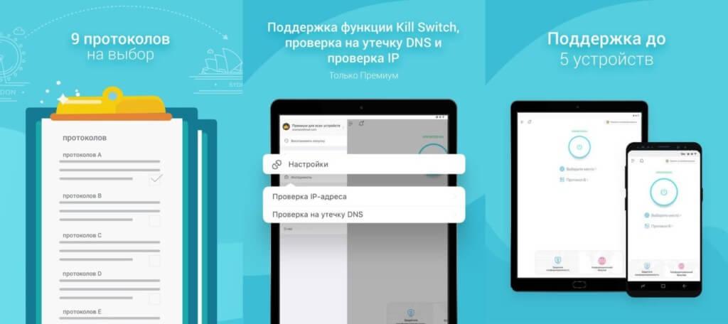X-VPN - надежная защита от утечки данных