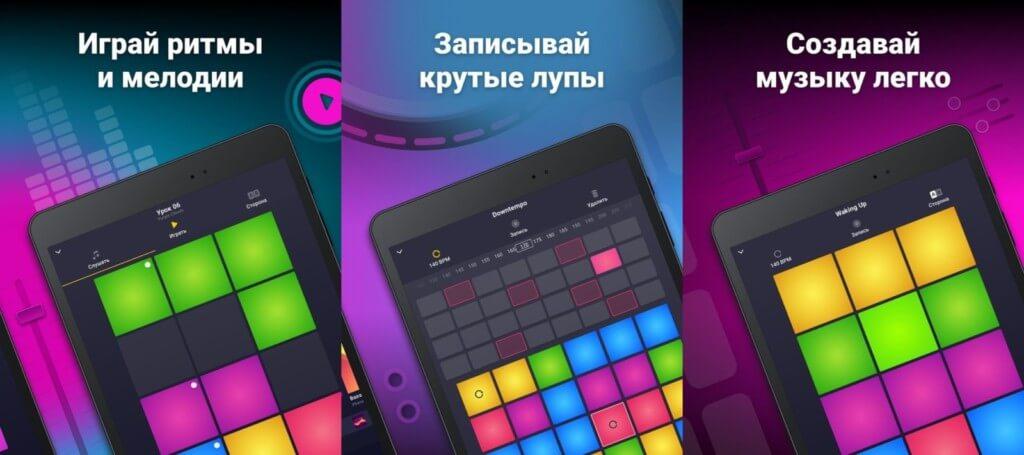 Drum Pad Machine - простой и доступный интерфейс