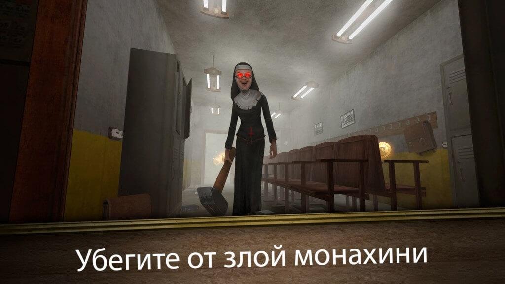 Evil Nun Maze: Бесконечный побег - спасайся от злой монахини