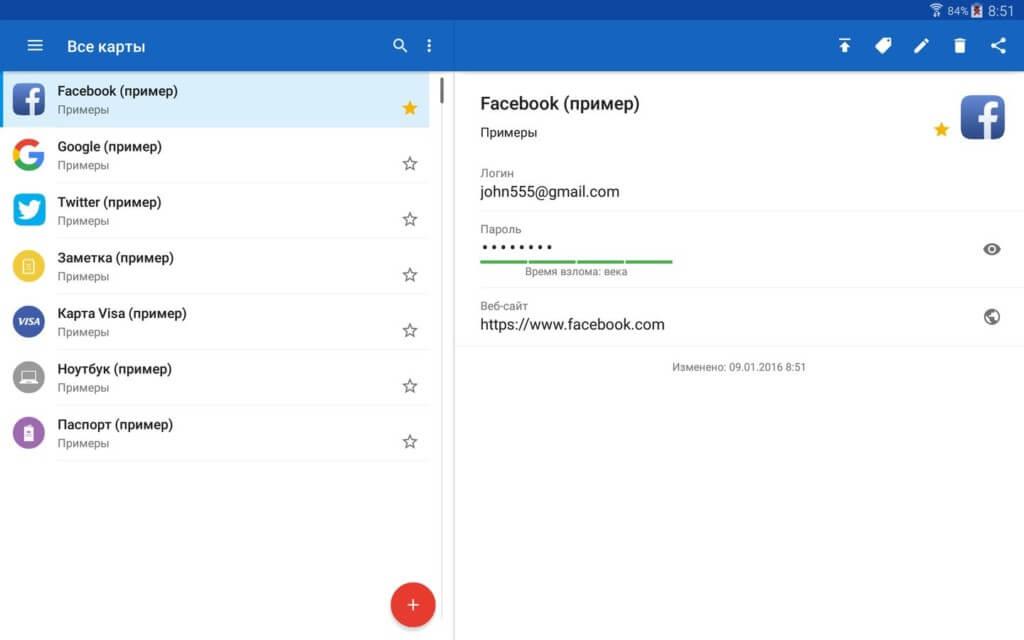 SafeInCloud Pro - помогает придумать пароль и хранить учетные записи