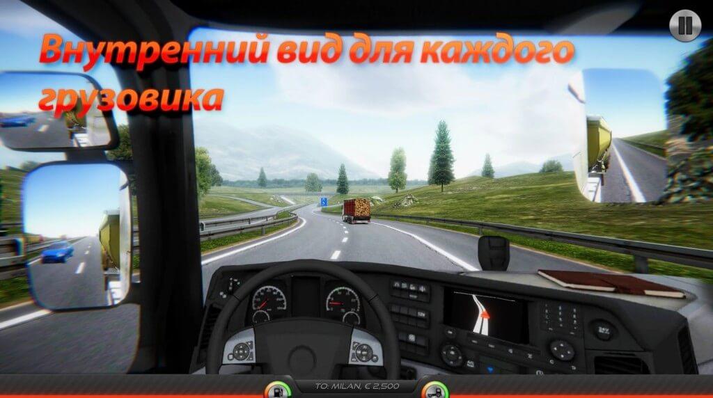 Симулятор грузовика Европа 2 - реалистичная физика